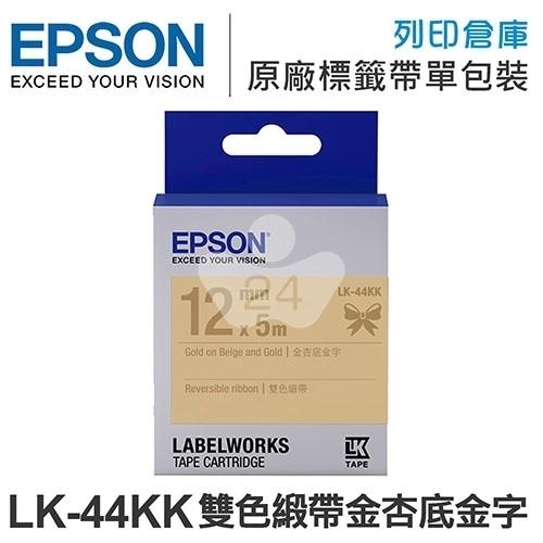 EPSON C53S654461 LK-44KK 雙色緞帶系列金杏底金字標籤帶(寬度12mm)