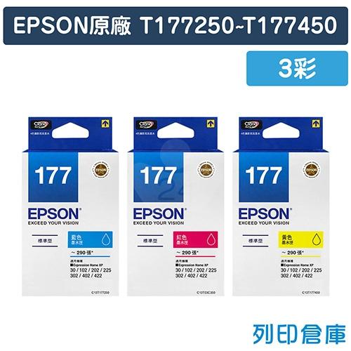 EPSON T177250~T177450 (NO.177) 原廠墨水匣超值組(3彩)