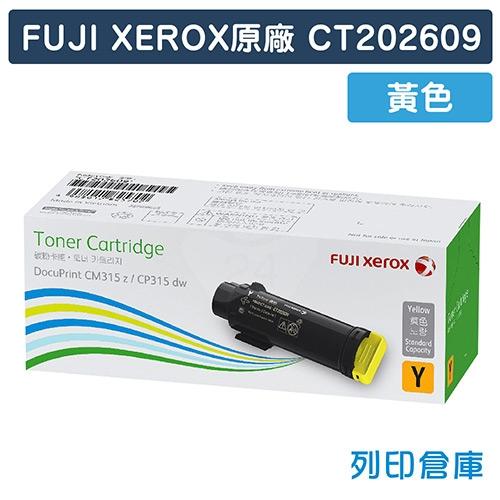 Fuji Xerox DocuPrint CP315dw / CM315z (CT202609) 原廠黃色碳粉匣