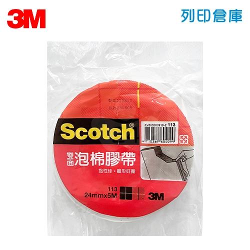 3M Scotch 113 雙面泡棉膠帶 24mm*5M (卷)