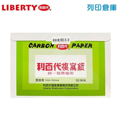 LIBERTY 利百代 發票用複寫紙 (雙面黑) 50張/小盒
