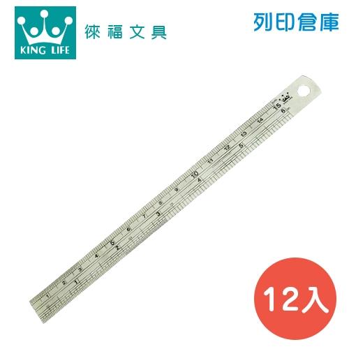 LIFE 徠福 鋼尺15cm (12支/組)