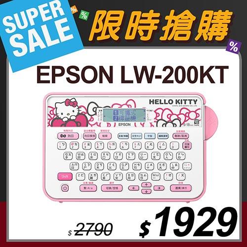【限時搶購】EPSON LW-200KT HELLO KITTY 標籤機