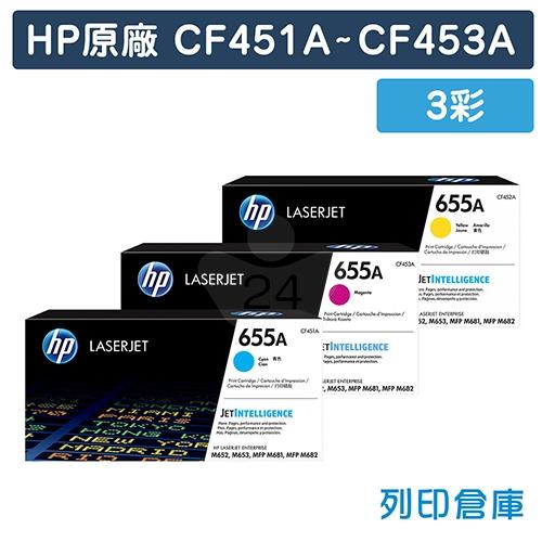 HP CF451A/CF452A/CF453A (655A) 原廠碳粉匣組 (3彩)