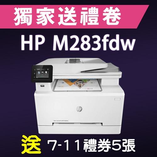 【獨家加碼送500元7-11禮券】HP Color LaserJet Pro MFP M283fdw  無線雙面觸控彩色雷射傳真複合機 送 7-11禮券500元- 適用原廠網登錄活動