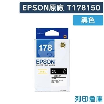 EPSON T178150 / C13T178150  (NO.178) 原廠黑色高容量墨水匣