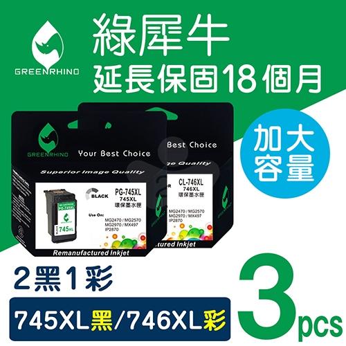 綠犀牛 for Canon PG-745XL + CL-746XL / 2黑1彩超值組高容量環保墨水匣
