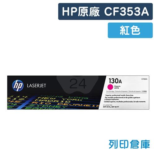 HP CF353A (130A) 原廠紅色碳粉匣
