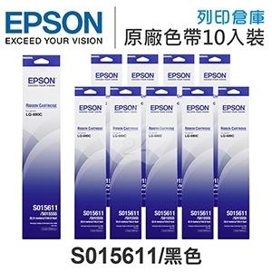 EPSON S015611 原廠黑色色帶超值組(10入) (LQ690C / LQ-695C)