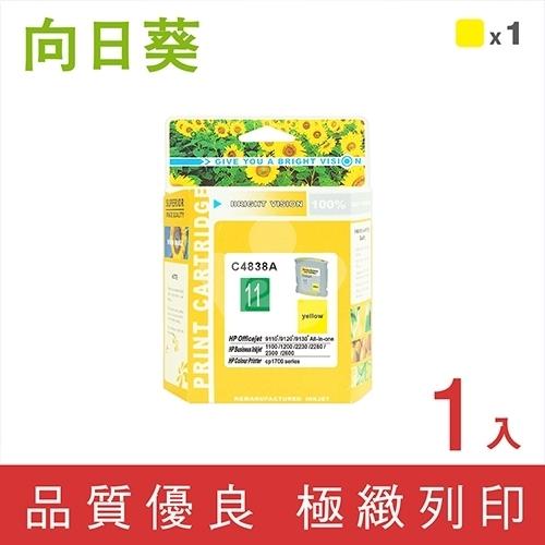 向日葵 for HP NO.11 (C4838A) 黃色環保墨水匣