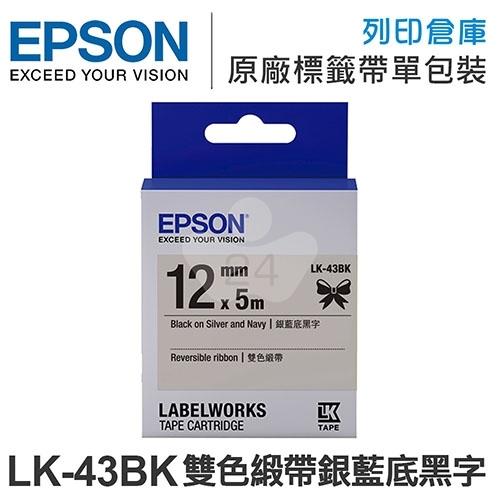 EPSON C53S654460 LK-43BK 雙色緞帶系列銀藍底黑字標籤帶(寬度12mm)