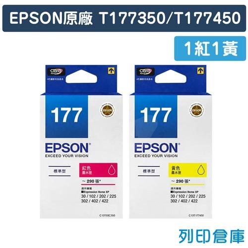 EPSON T177350 / T177450 (NO.177) 原廠墨水匣超值組(1紅1黃)
