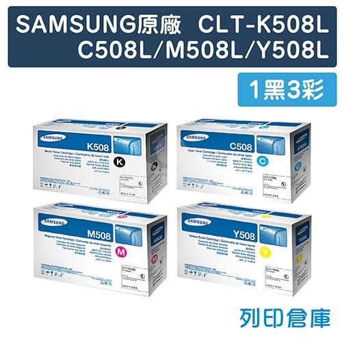 SAMSUNG CLT-K508L / CLT-C508L / CLT-M508L / CLT-Y508L 原廠碳粉組(1黑3彩)