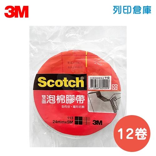 3M Scotch 113 雙面泡棉膠帶 24mm*5M (12卷/盒)