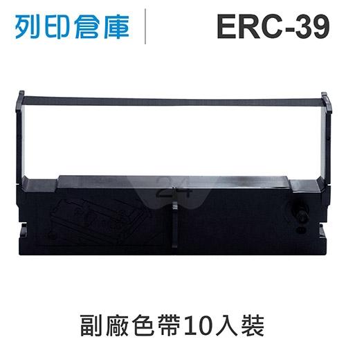 【相容色帶】For EPSON ERC39 / ERC-39 副廠紫色收銀機色帶超值組(10入)