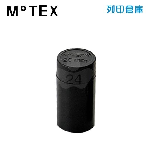 MoTEX 5500 PLUS/EOS用標價機 墨球 20mm (個)