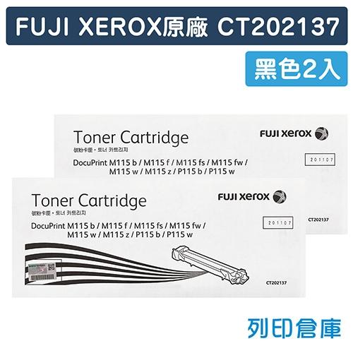 Fuji Xerox CT202137 原廠1k黑色碳粉匣(2黑)