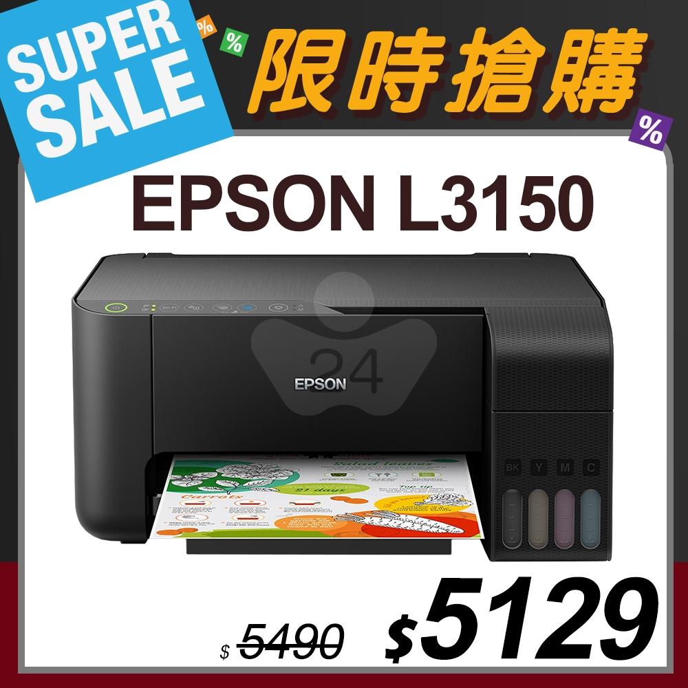 【限時搶購】EPSON L3150 Wi-Fi 三合一 連續供墨複合機