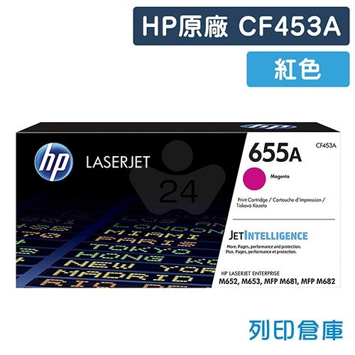 HP CF453A (655A) 原廠紅色碳粉匣