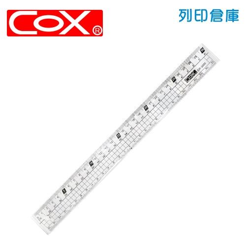 COX 三燕 CR-3000 塑膠直尺 30cm (支)