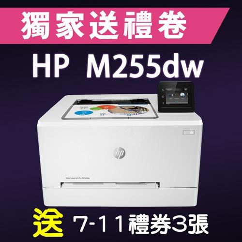 【獨家加碼送300元7-11禮券】HP Color LaserJet Pro M255dw 無線網路觸控雙面彩色雷射印表機 送 7-11禮券300元- 適用原廠網登錄活動