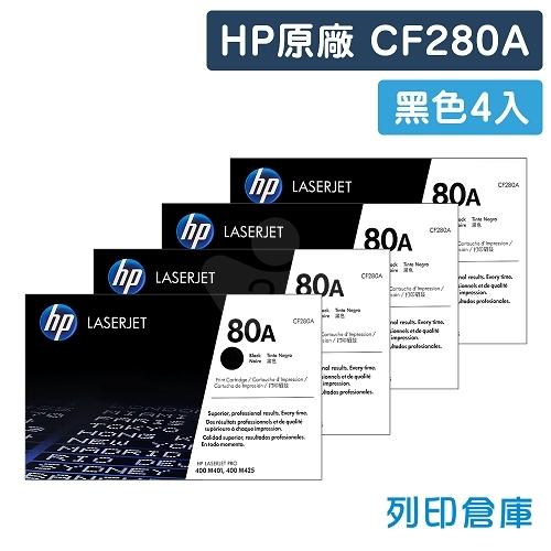 HP CF280A (80A) 原廠黑色碳粉匣超值組(4黑)