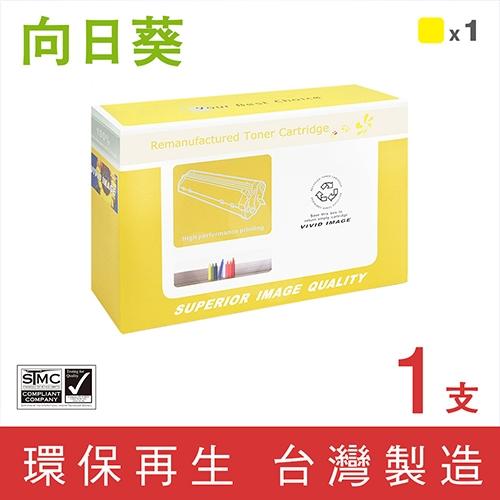 向日葵 for HP Q6472A (502A) 黃色環保碳粉匣