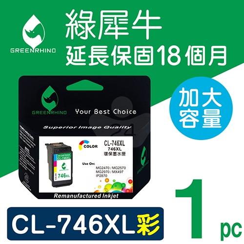 綠犀牛 for Canon CL-746XL 彩色高容量環保墨水匣
