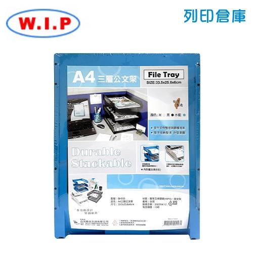 WIP 台灣聯合 BH-553 三層公文架 A4-水藍 1個