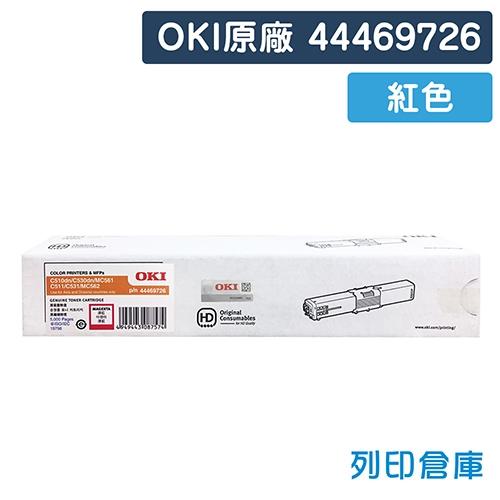 OKI 44469726 / C530dn / MC561 原廠紅色碳粉匣