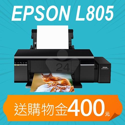 【加碼送購物金400元】EPSON L805  Wi-Fi高速六色CD原廠連續供墨印表機