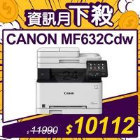 【資訊月下殺優惠】Canon imageCLASS MF632Cdw 彩色雷射多功能複合機