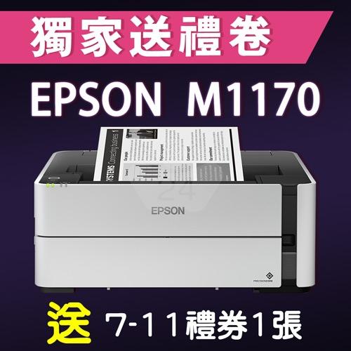 【獨家加碼送100元7-11禮券】EPSON M1170  黑白高速雙網連續供墨印表機