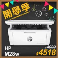 【開學季】HP LaserJet Pro M28w 無線黑白雷射多功事務機