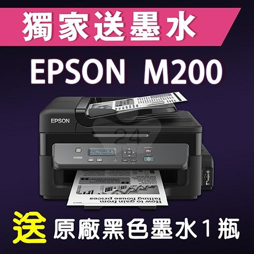 【限時促銷加碼送墨水】EPSON M200 黑白高速網路連續供墨複合機 / 加購墨水上網登錄送禮卷+享兩年保固