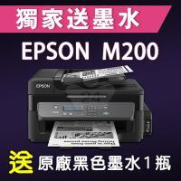 【限時促銷加碼送墨水】EPSON M200 黑白高速網路連續供墨複合機