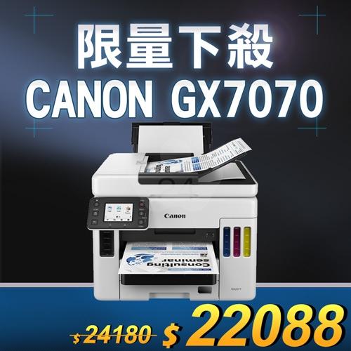 【限量下殺10台】Canon MAXIFY GX7070 A4商用連供彩色傳真複合機