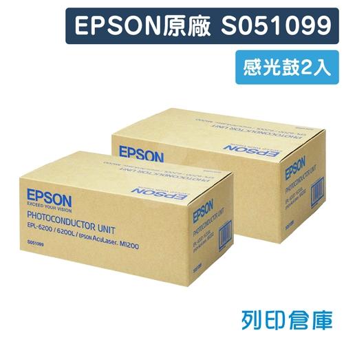 EPSON S051099 原廠感光鼓(2入)