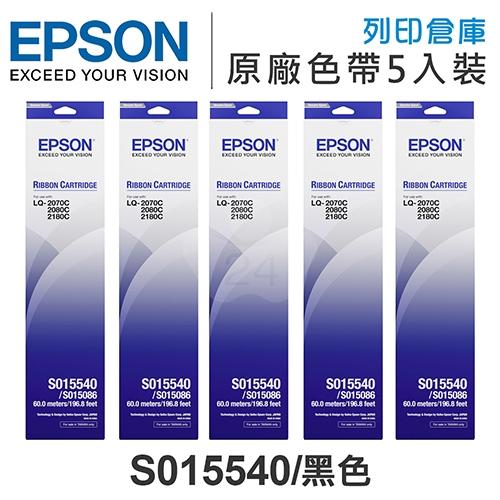 EPSON S015540 原廠黑色色帶超值組(5入) (FX-2170 / FX-2180 / LQ-2070 / 2070C / 2170C / 2080 / 2080C / 2180C / 2190C)