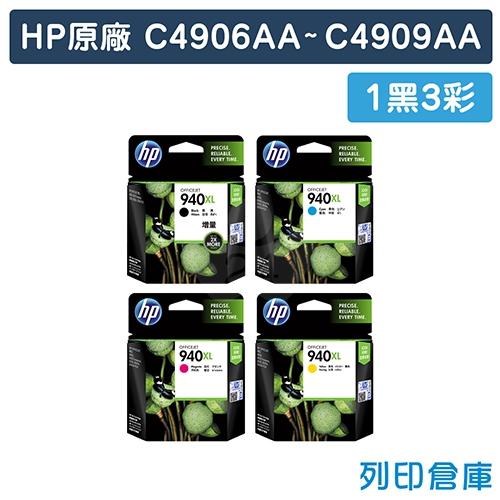 HP C4906AA~C4909AA (NO.940XL) 原廠高容量墨水匣超值組(1黑3彩)
