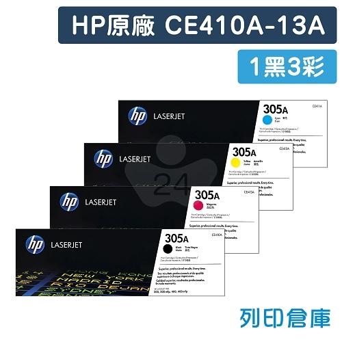 HP CE410A / CE411A / CE412A / CE413A (305A) 原廠碳粉匣組 (1黑3彩)