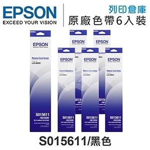 EPSON S015611 原廠黑色色帶超值組(6入) (LQ690C / LQ695C)
