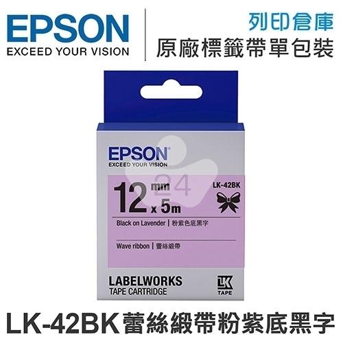 EPSON C53S654459 LK-42BK 蕾絲緞帶系列粉紫色底黑字標籤帶(寬度12mm)