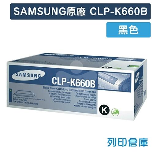 【預購商品】SAMSUNG CLP-K660B 原廠黑色碳粉匣