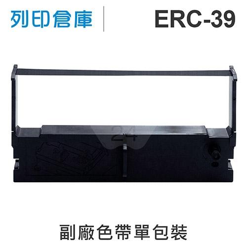 【相容色帶】For EPSON ERC39 / ERC-39 副廠紫色收銀機色帶