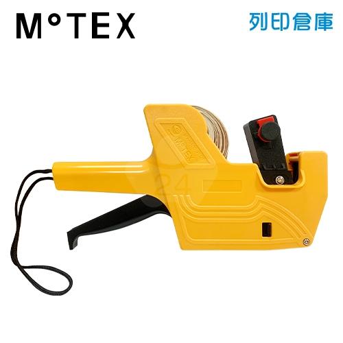 MoTEX MX-5500 PLUS 單排標價機 8位(黃色) 台