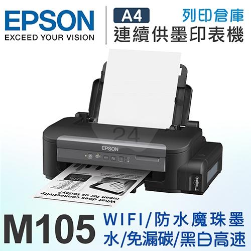 EPSON M105 原廠黑白Wifi原廠連續供墨印表機