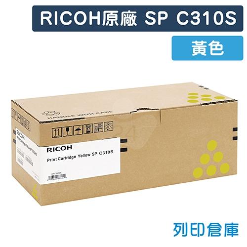 RICOH SP C310S / C242SF 原廠黃色碳粉匣
