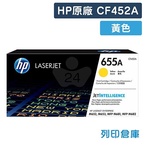 HP CF452A (655A) 原廠黃色碳粉匣