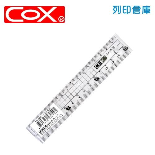 COX 三燕 CR-1500 塑膠直尺 15cm (支)